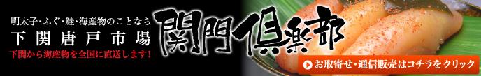 下関唐戸市場「関門倶楽部」