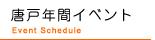 唐戸年間イベント: 唐戸市場 林商店 明太子 ふぐ