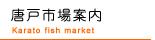 唐戸市場案内: 唐戸市場 林商店 明太子 ふぐ
